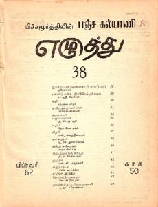 lit ezhuthu 38 cover