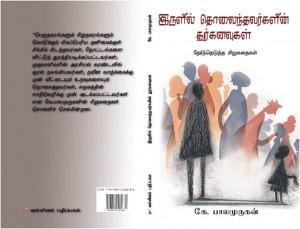 bala.book.cover