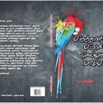 navin.book.cover