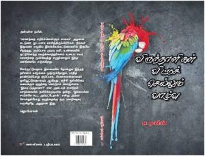navin.book.cover