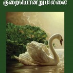 swamy-book-cover-150x150