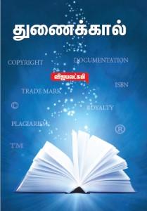vijaya cover copy