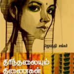 thirinthalayum-thinaigal-500x500