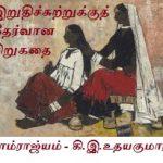 samrajiam2