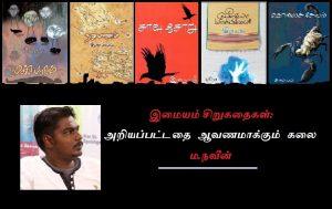 imayam cover