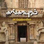 gangapuram_FrontImage_960
